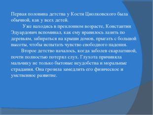 Первая половина детства у Кости Циолковского была обычной, как у всех детей.