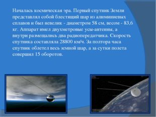 Началась космическая эра. Первый спутник Земли представлял собой блестящий ша