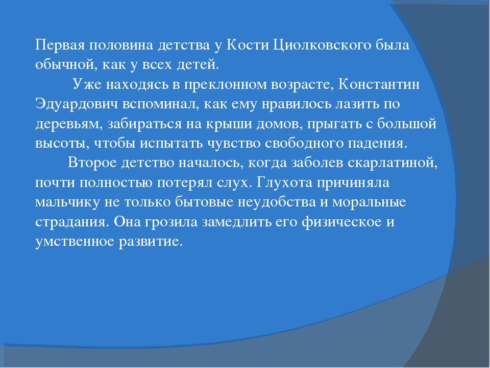 Первая половина детства у Кости Циолковского была обычной, как у всех детей....
