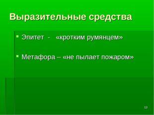 * Выразительные средства Эпитет - «кротким румянцем» Метафора – «не пылает по