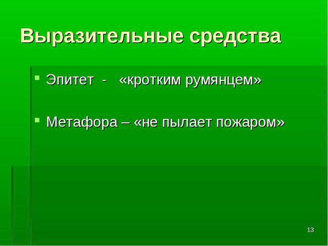 * Выразительные средства Эпитет - «кротким румянцем» Метафора – «не пылает по...