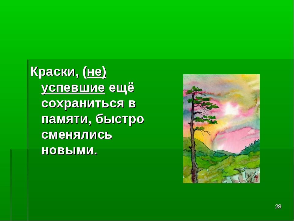 * Краски, (не) успевшие ещё сохраниться в памяти, быстро сменялись новыми.