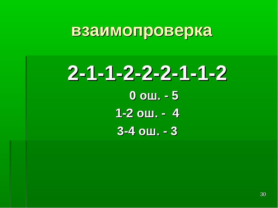 * взаимопроверка 2-1-1-2-2-2-1-1-2 0 ош. - 5 1-2 ош. - 4 3-4 ош. - 3