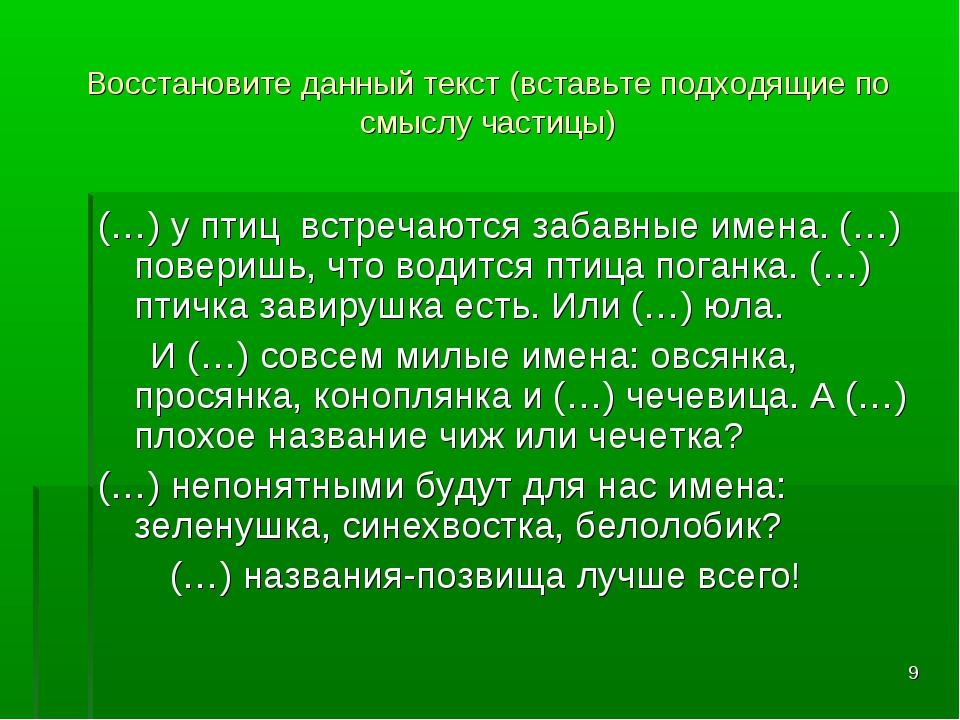 * Восстановите данный текст (вставьте подходящие по смыслу частицы) (…) у пти...