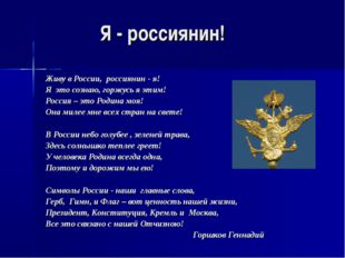 Я - россиянин! Живу в России, россиянин - я! Я это сознаю, горжусь я этим! Ро