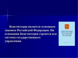 Конституция является основным законом Российской Федерации. На основании Кон
