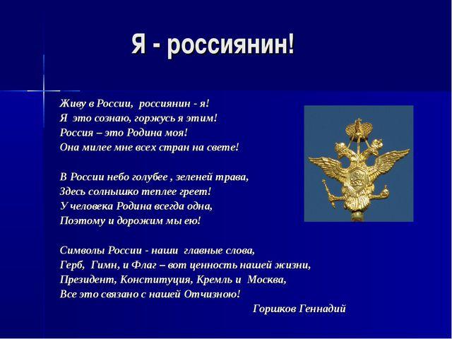 Я - россиянин! Живу в России, россиянин - я! Я это сознаю, горжусь я этим! Ро...