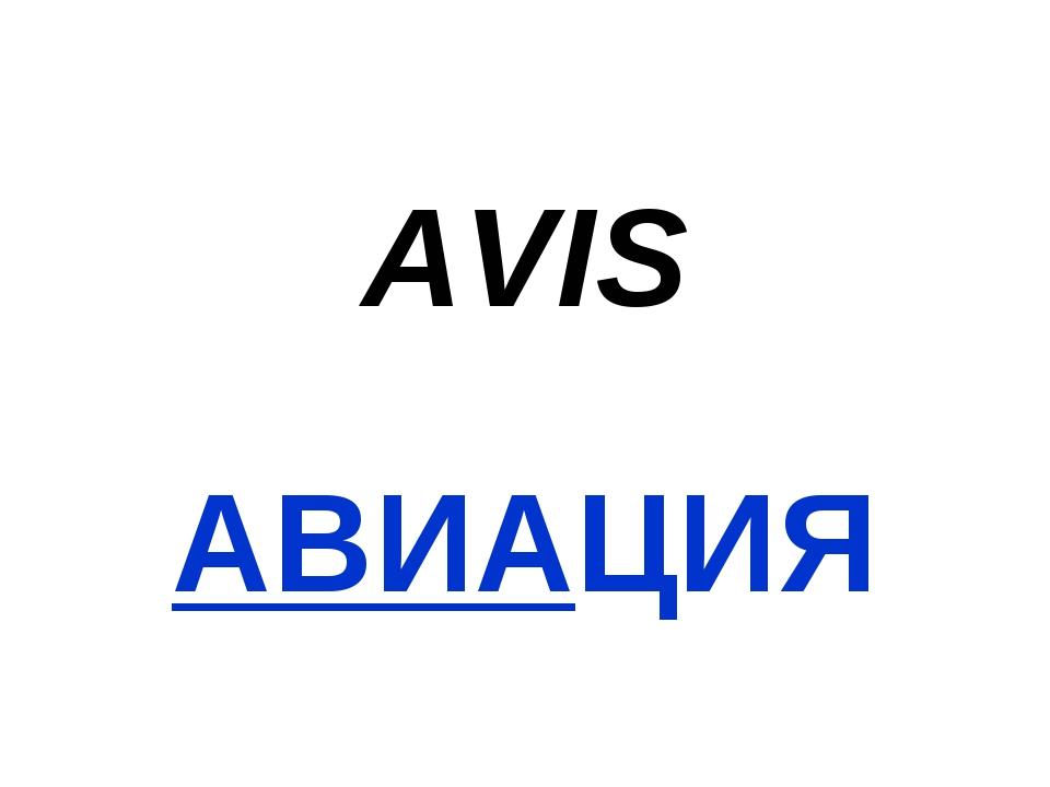 AVIS АВИАЦИЯ