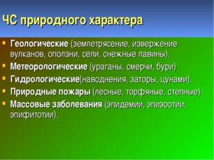 ЧС природного характера Геологические (землетрясение, извержение вулканов, оп