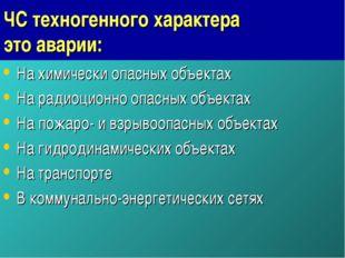 ЧС техногенного характера это аварии: На химически опасных объектах На радиоц