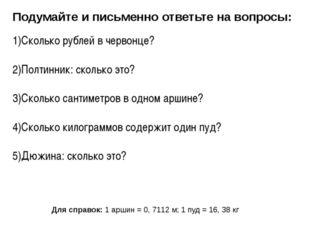 Подумайте и письменно ответьте на вопросы: 1)Сколько рублей в червонце? 2)Пол