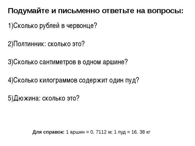Подумайте и письменно ответьте на вопросы: 1)Сколько рублей в червонце? 2)Пол...