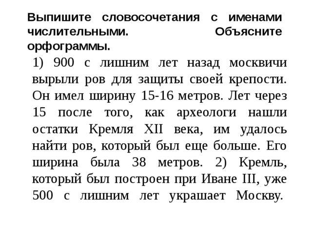 1) 900 с лишним лет назад москвичи вырыли ров для защиты своей крепости. Он и...