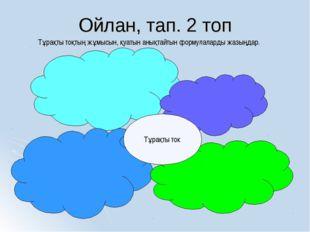 Ойлан, тап. 2 топ Тұрақты тоқтың жұмысын, қуатын анықтайтын формулаларды жазы