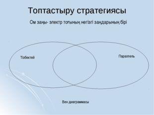 Топтастыру стратегиясы Тізбектей Параллель Вен диаграммасы Ом заңы- электр то