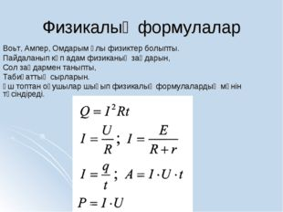 Физикалық формулалар Воьт, Ампер, Омдарым ұлы физиктер болыпты. Пайдаланып кө