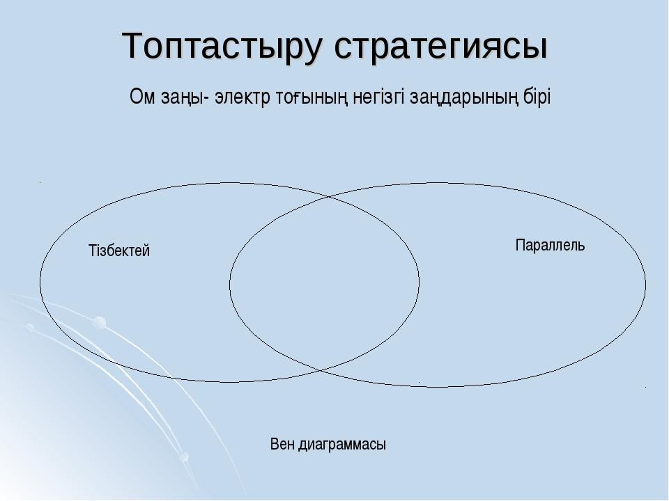 Топтастыру стратегиясы Тізбектей Параллель Вен диаграммасы Ом заңы- электр то...