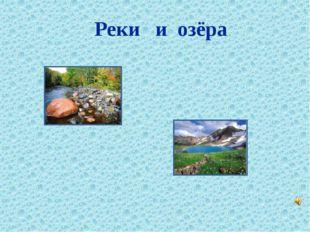 Реки и озёра