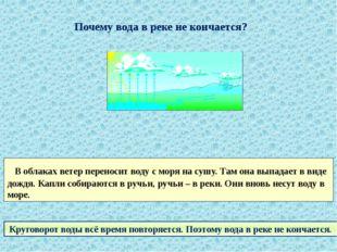 Почему вода в реке не кончается? В облаках ветер переносит воду с моря на суш