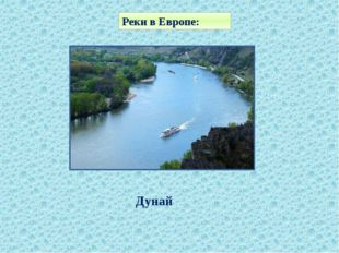 Реки в Европе: Дунай