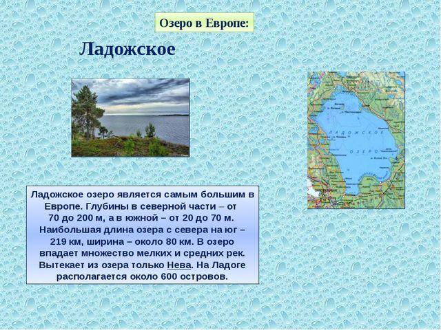 Озеро в Европе: Ладожское озеро является самым большим в Европе. Глубины в се...