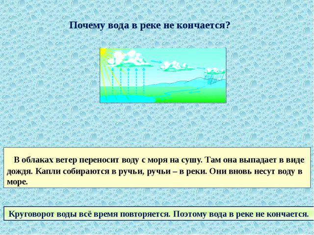 Почему вода в реке не кончается? В облаках ветер переносит воду с моря на суш...