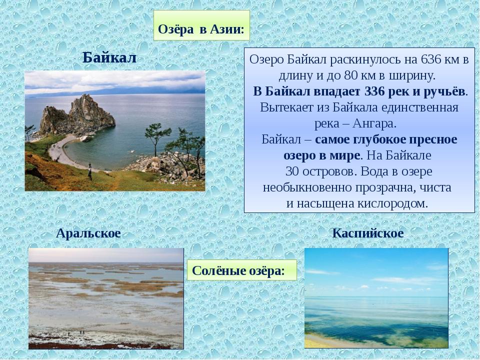 Озёра в Азии: Озеро Байкал раскинулось на 636 км в длину и до 80 км в ширину....