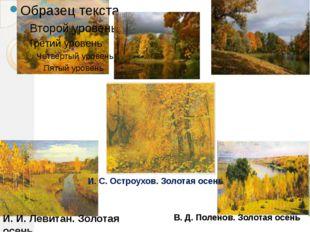 И. С. Остроухов. Золотая осень В. Д. Поленов. Золотая осень И. И. Левитан. З