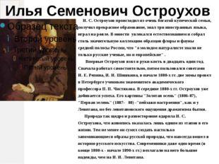 Илья Семенович Остроухов И. С. Остроухов происходил из очень богатой купеческ