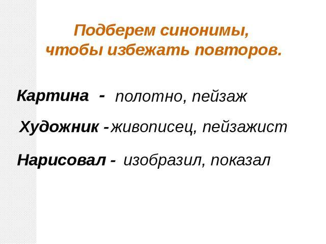 Искусствоведы о картине И.С. Остроухова «Золотая осень» «Золото повсюду: на д...