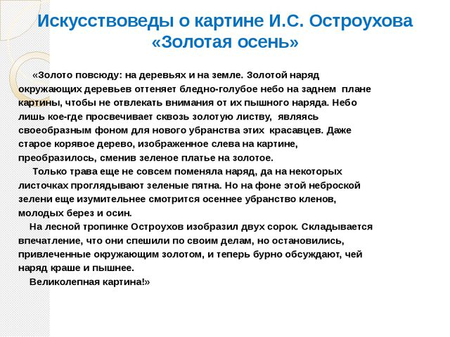 Домашнее задание Написать черновик сочинения по картине И.С. Остроухова «Золо...