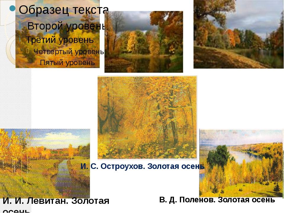 И. С. Остроухов. Золотая осень В. Д. Поленов. Золотая осень И. И. Левитан. З...
