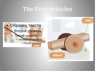 The First Vehicles