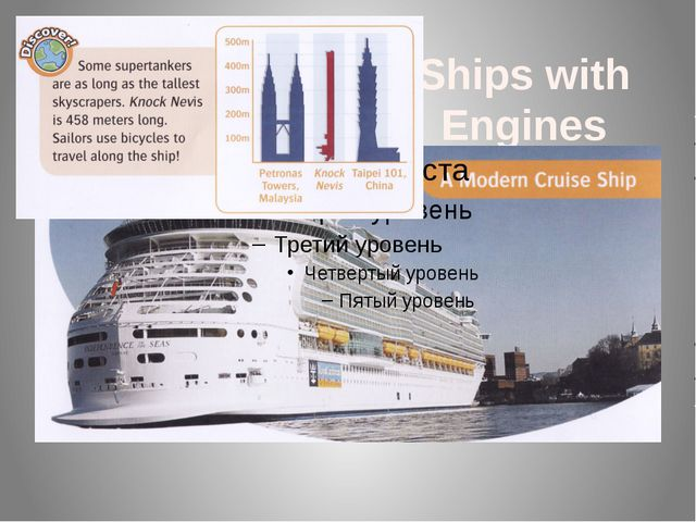 Ships with Engines