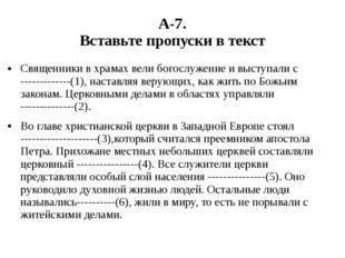 А-7. Вставьте пропуски в текст Священники в храмах вели богослужение и выступ