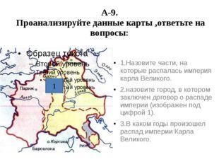 А-9. Проанализируйте данные карты ,ответьте на вопросы: 1.Назовите части, на