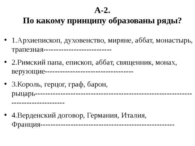 А-2. По какому принципу образованы ряды? 1.Архиепископ, духовенство, миряне,...