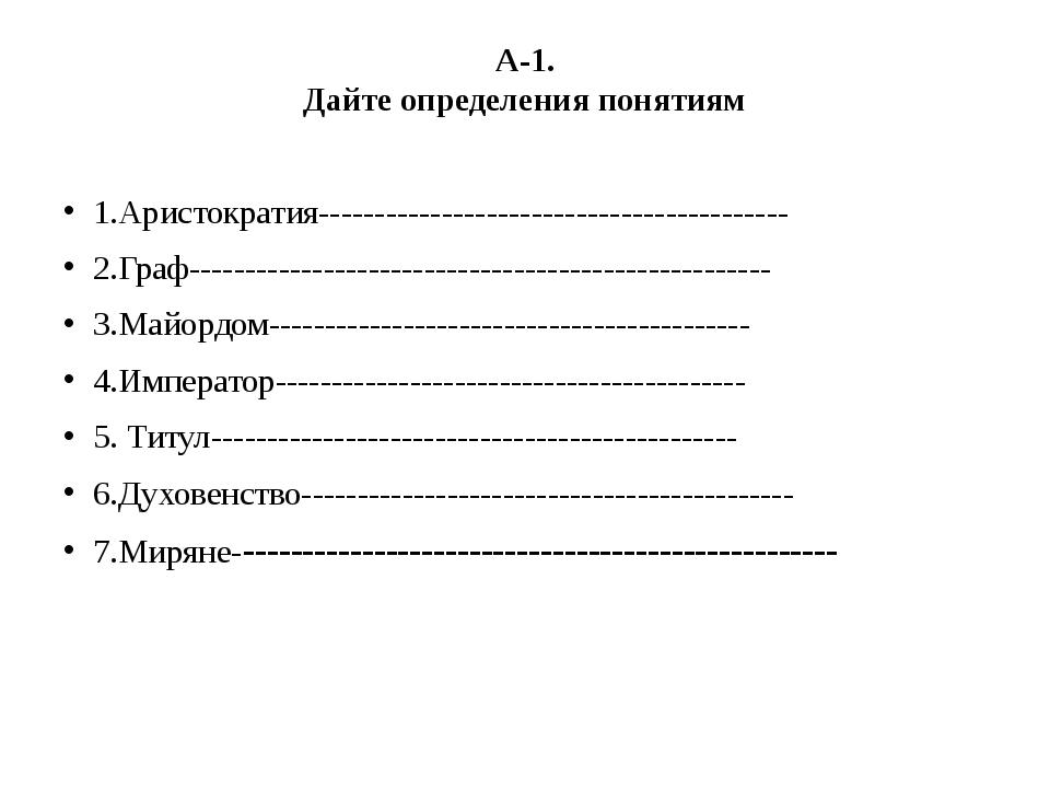 А-1. Дайте определения понятиям 1.Аристократия-------------------------------...