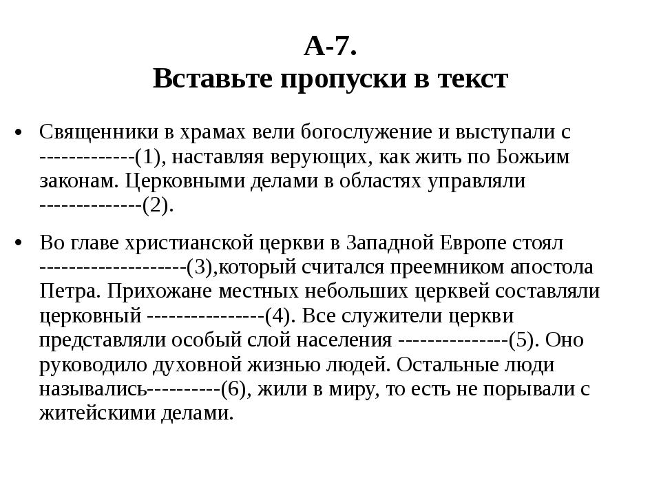 А-7. Вставьте пропуски в текст Священники в храмах вели богослужение и выступ...