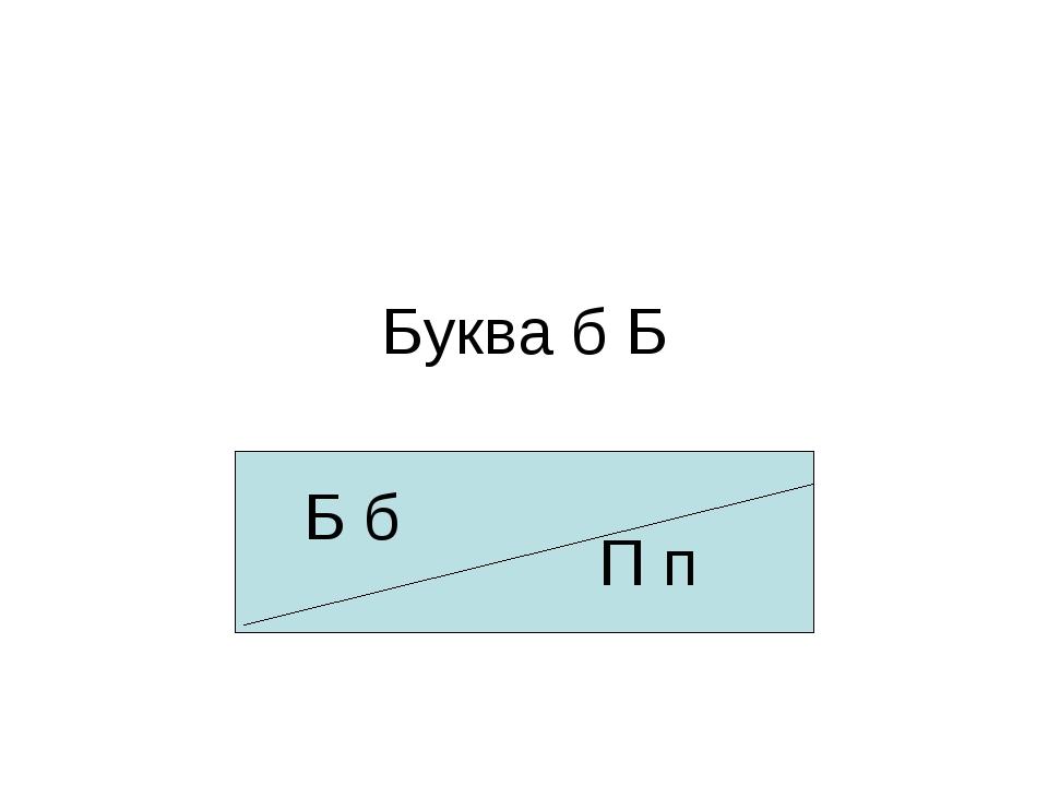 Буква б Б П п Б б