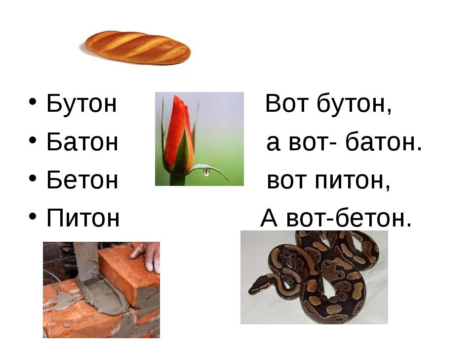 Бутон Вот бутон, Батон а вот- батон. Бетон вот питон, Питон А вот-бетон.