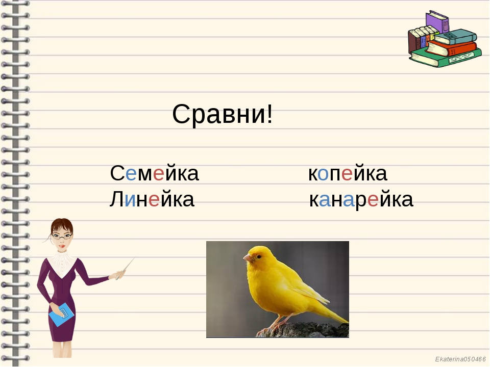 Сравни! Семейка копейка Линейка канарейка Ekaterina050466