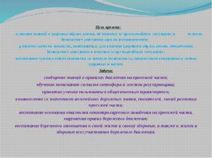 Цель кружка: освоение знаний о здоровом образе жизни; об опасных и чрезвычай