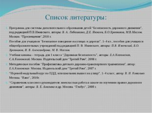 """Список литературы: Программа для системы дополнительного образования детей """"Б"""