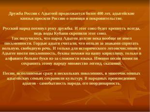 Дружба России с Адыгеей продолжается более 400 лет, адыгейские князья просили