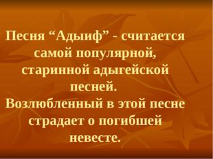 """Песня """"Адыиф"""" - считается самой популярной, старинной адыгейской песней. В"""