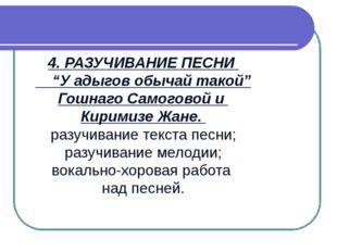 """4. РАЗУЧИВАНИЕ ПЕСНИ """"У адыгов обычай такой"""" Гошнаго Самоговой и Киримизе"""