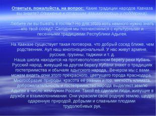 Ответьте, пожалуйста, на вопрос: Какие традиции народов Кавказа вы знаете? (