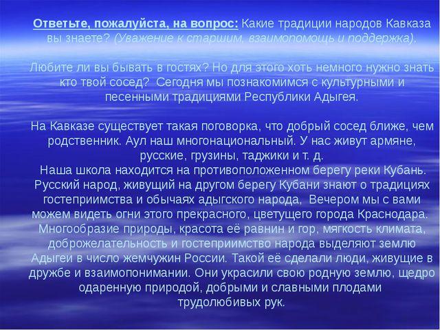 Ответьте, пожалуйста, на вопрос: Какие традиции народов Кавказа вы знаете? (...