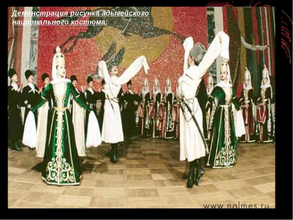 Демонстрация рисунка адыгейского национального костюма: